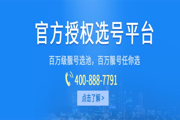 西安哪里申请400电话(西安办400电话哪里的好又便宜)