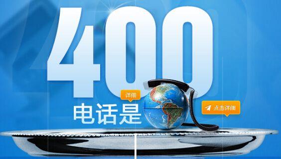 深圳办理400电话公司很多!比较好的有深圳奇天诚泰达等!强烈推荐深圳奇天现在办理400电话集团号码最低只要1600元