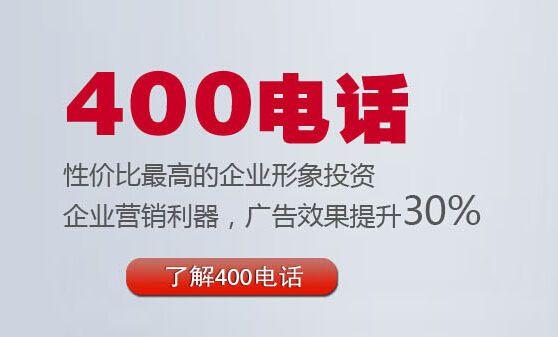 400电话怎么绑定手机(400电话如何绑定手机号码)