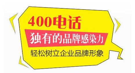 企业400电话较好的有哪些(企业400电话如何申请办理)
